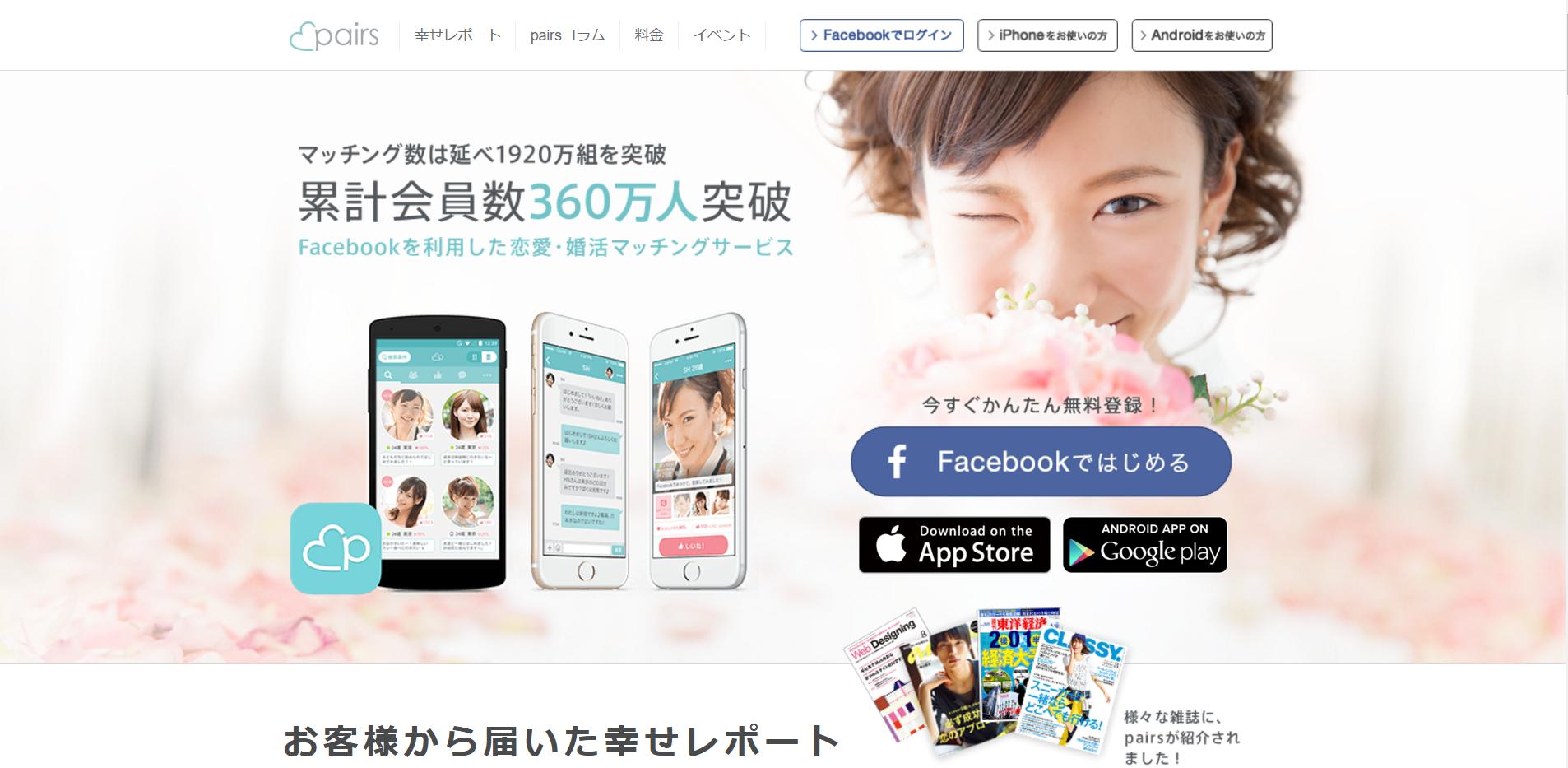 pairs ペアーズ    Facebookを利用した恋愛・婚活マッチングサービス