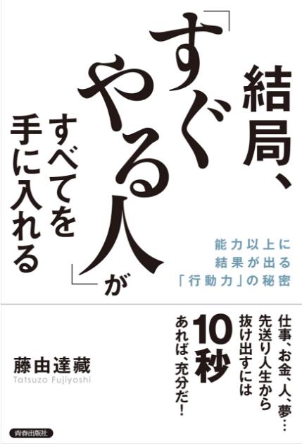 結局、「すぐやる人」がすべてを手に入れる   藤由 達藏   本   Amazon.co.jp