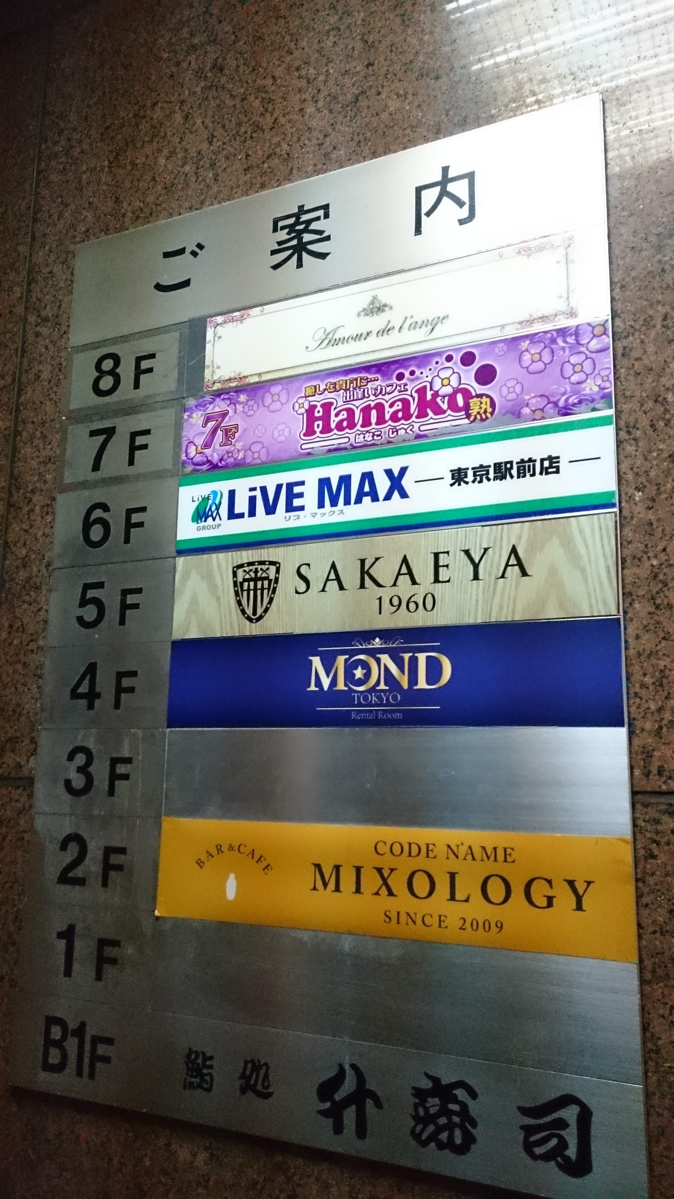 東京駅近くの仮眠