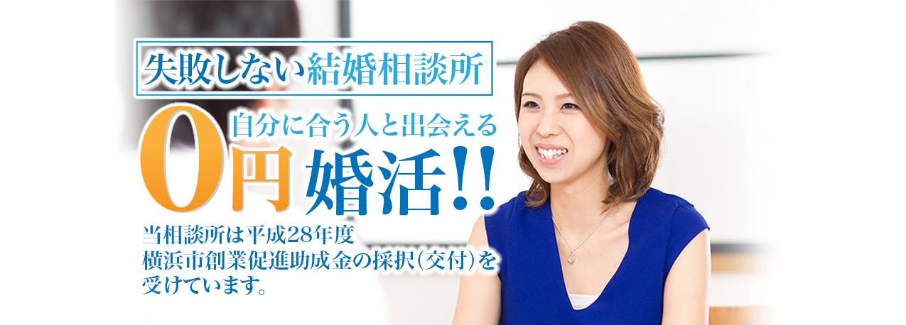 横浜結婚相談所マダカナ